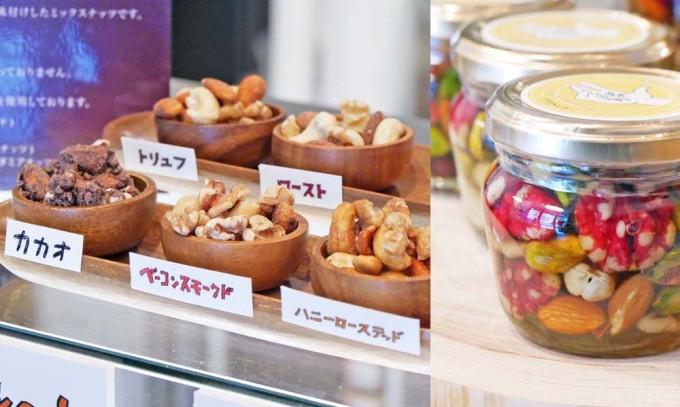 中目黒「Groovy Nuts(グルーヴィナッツ)」のカカオナッツなどのフレーバーナッツと赤色のクルミや緑色のピスタチオが入ったナッツの蜂蜜漬けの写真