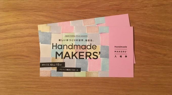 「Handmade MAKERS'(ハンドメイドメーカーズ)」チケットの写真