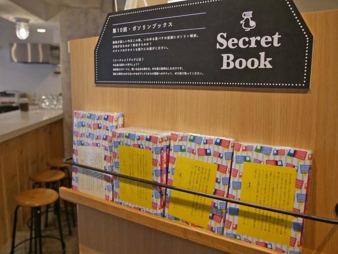 神楽坂の本屋「かもめブックス」の「Secret Book」の棚とカバーをつけた本の写真
