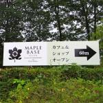MAPLE BASE(メープルベース)