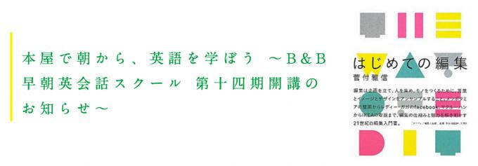 """毎日""""本""""にまつわるイベントが開催中!下北沢の個性派書店「B&B」の魅力"""