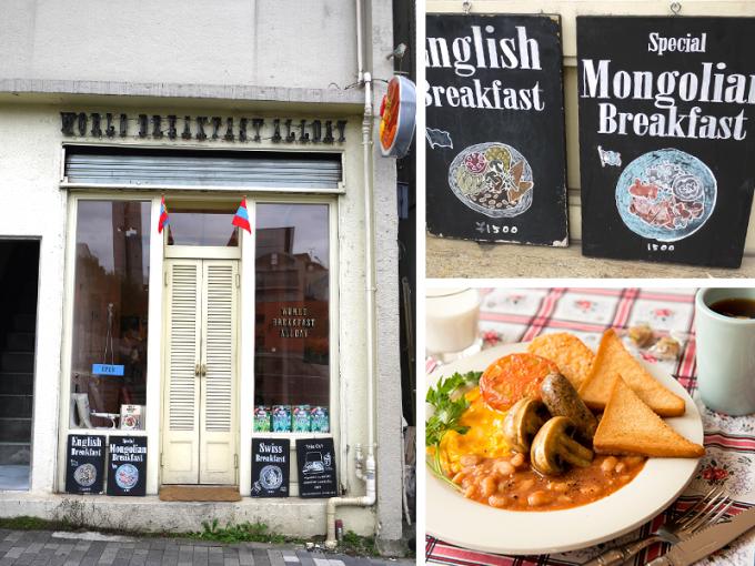 「WORLD BREAKFAST ALLDAY」の入り口や看板、豆やパンの朝ごはん