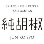 仙人スパイスの純胡椒のロゴ