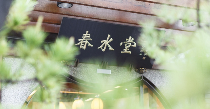 春水堂(チュンスイタン)の黒い看板