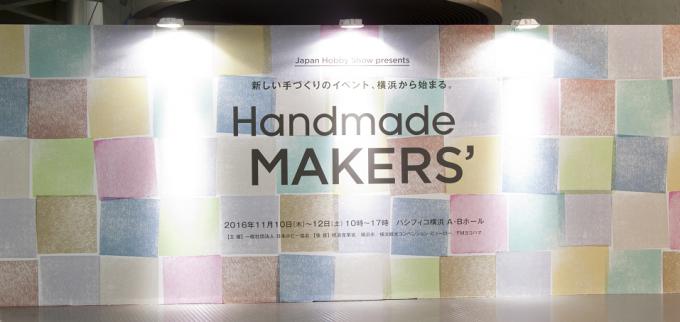 Handmade MAKERS'(ハンドメイドメーカーズ)会場の入り口に設置された看板