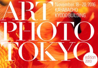抽選で入場券をプレゼント!世界トップクラスの写真家を集めたアートフェア「ART PHOTO TOKYO」