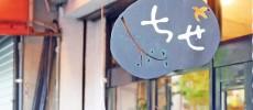 暮らしが心地よくなる雑貨が見つかる、京都・北白川の小さなお店「北白川ちせ」