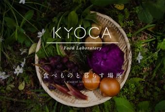 築40年余のビルをリノベーション。食を中心にコミュニケーションが広がる「KYOCA」