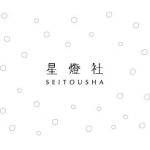 星燈社(せいとうしゃ)のロゴ