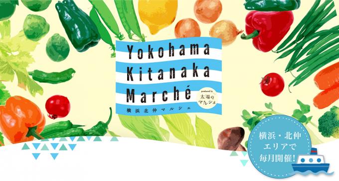 「横浜北仲マルシェ」のロゴ