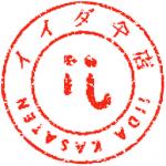 イイダ傘店のロゴ