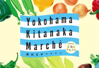新鮮野菜やこだわりお菓子のオンパレード。12月17日(土)・18日(日)は「横浜北仲マルシェ」へ行こう