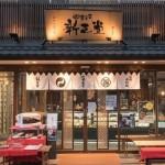 「新正堂」の和菓子の魅力。小豆のもつちからと日本の伝統の真価
