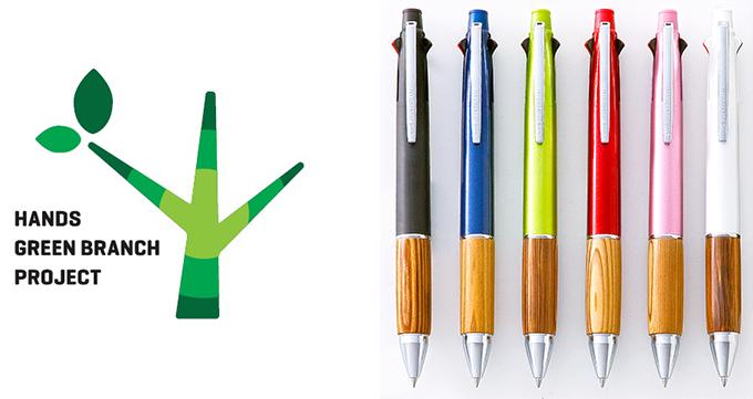 「緑をつなぐ」プロジェクトロゴとペン6色