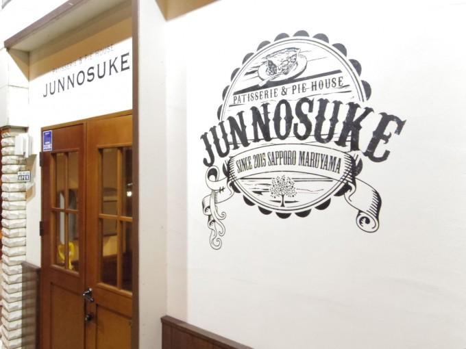札幌・円山のアップルパイ専門店「ジュンノスケ」の外観