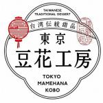 東京豆花工房(トウキョウマメハナコウボウ)のロゴ