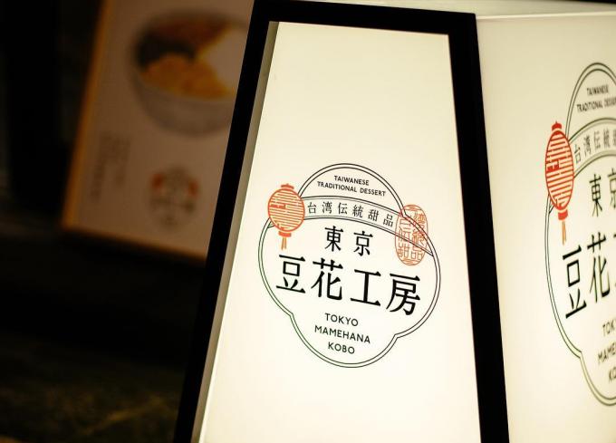 東京都神田にある東京豆花工房の看板
