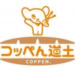 コッペパン専門店「コッペんどっと」のロゴ