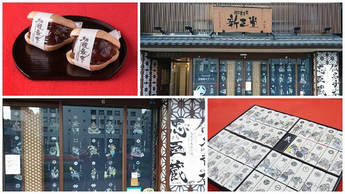港区新橋の和菓子屋さん「新正堂」の和菓子と外観