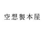 「空想製本屋」ロゴ