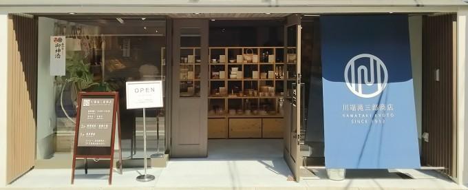 川端滝三郎商店の外観、入り口の写真