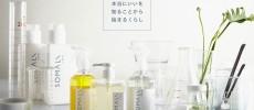 掃除の時間が楽しいひとときに。エコでやさしい洗剤「SOMALI」