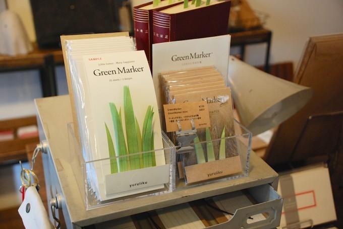 グッドデザイン賞を受賞した「yuruliku(ユルリク)」の「GreenMarker」