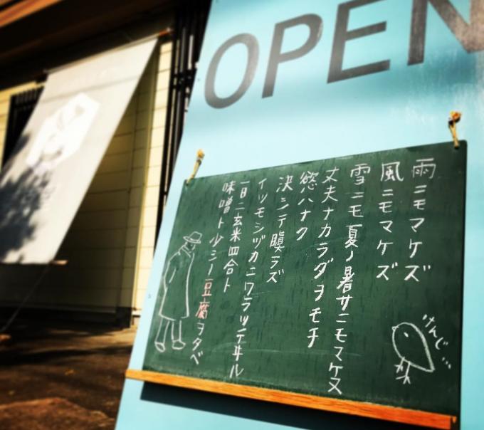 「兎豆屋(とまめや)」のお店の看板