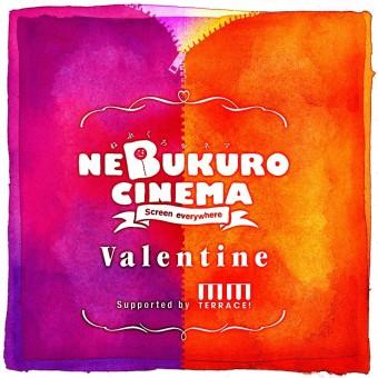 ロマンチックな夜景をバックに、映画に浸ろう。横浜で開催される「ねぶくろシネマ valentine」