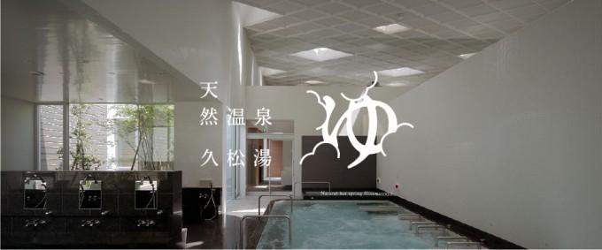 久松湯(ひさまつゆ)の浴場の様子とロゴ