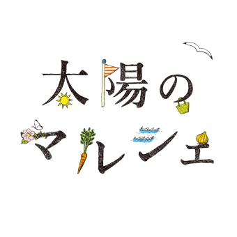 おしゃれで美味しい、約100店舗出店される日本最大級の都市型マルシェ「太陽のマルシェ」