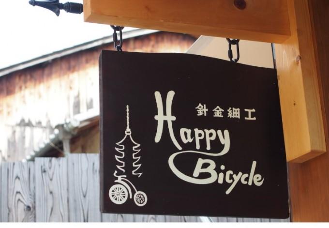 """CO2を出さない自転車""""Happy Bicycle"""""""