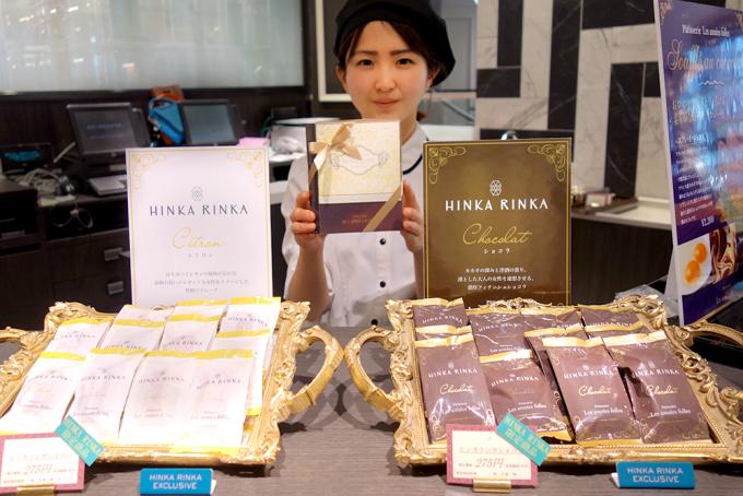 東急プラザ銀座ヒンカリンカ限定の焼き菓子