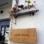 多肉植物ユニットTOKIIROのアトリエの看板