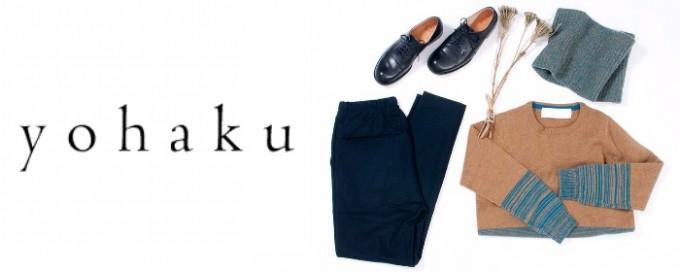 「yohaku(よはく)」で作れる、等身大の装い