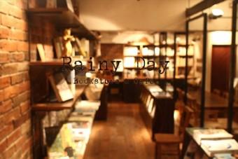 雨の日こそ人生を豊かに、本とコーヒーを堪能できる「Rainy Day Bookstore&Cafe」