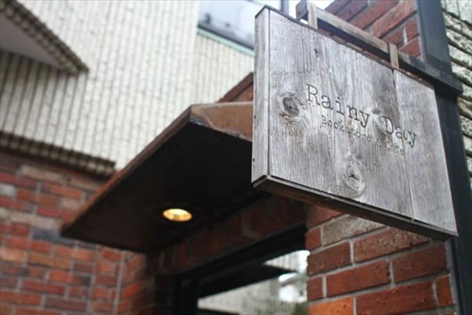 木でできたRainy Day Bookstore&Cafeの看板