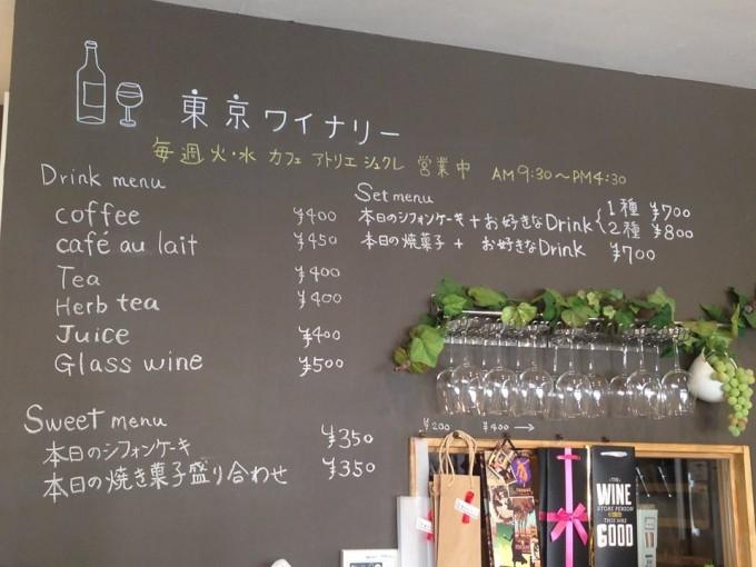 東京ワイナリーのカフェ「アトリエシュクレ」の黒板メニュー