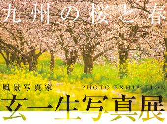 春の香りを一足早く感じる写真の数々。九州の桜と春を映し出した「玄一生写真展」