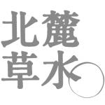 北麓草水(ほくろくそうすい)のロゴ