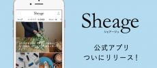 Sheage公式アプリリリース