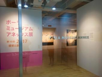 4人の若手芸術家たちの感性がぶつかる『ポーラミュージアムアネックス展2017 -感受と創発-』