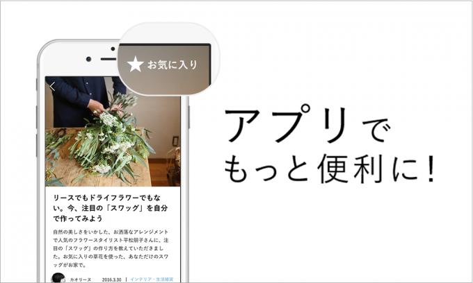ついに「Sheage公式アプリ」が登場!暮らしを彩るライフスタイル情報をお届け