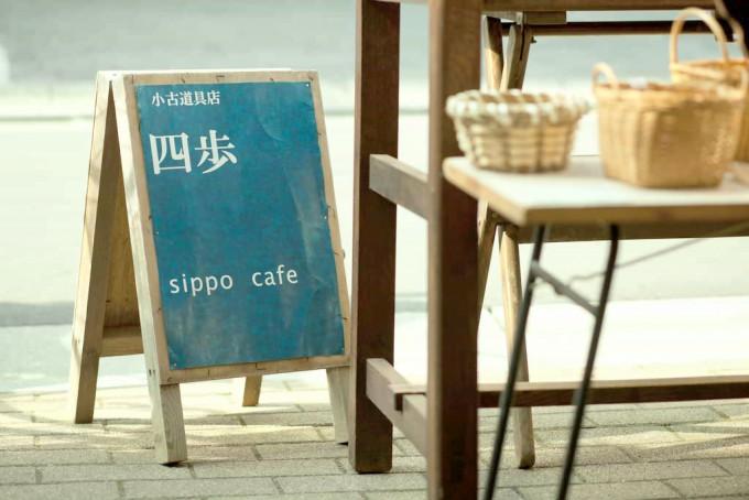「小古道具店 四歩(こふるどうぐてん しっぽ)」の看板と古道具、カゴ