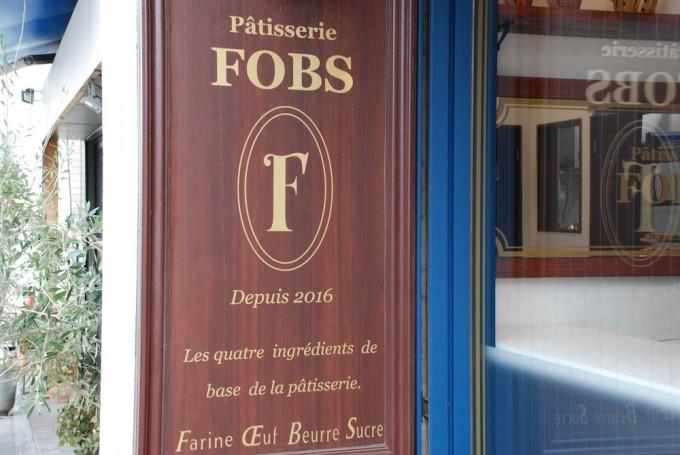 蔵前のフランス菓子店パティスリーフォブスの外観の写真