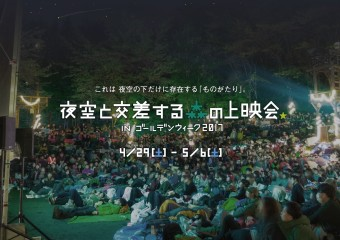 """""""秘密の森""""で映画を観よう。「夜空と交差する森の上映会INゴールデンウィーク2017」"""