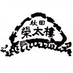 秋田の菓子舗榮太楼ロゴマーク画像