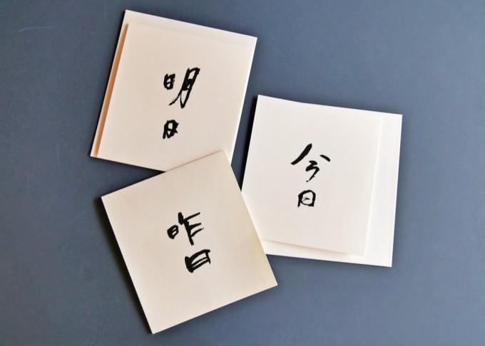 PAPIER LABO. (パピエラボ)オリジナルの書家の華雪さんとコラボしたメッセージカード