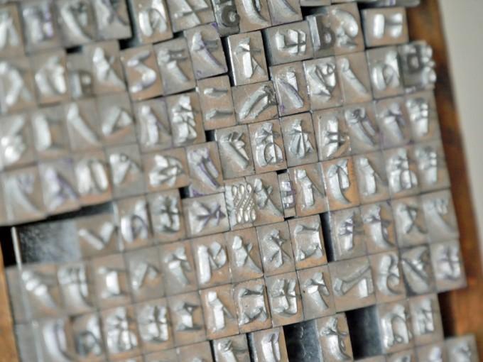 PAPIER LABO. (パピエラボ)の活版印刷の活版の文字