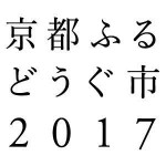 京都ふるどうぐ市のロゴ